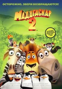 Мадагаскар 2: осторожно, звери возвращаются