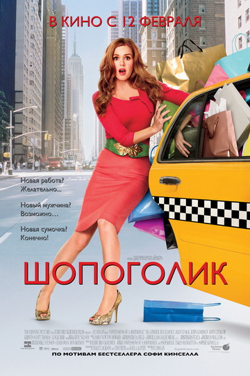 Шопоголик (2009) Confessions of a Shopaholic