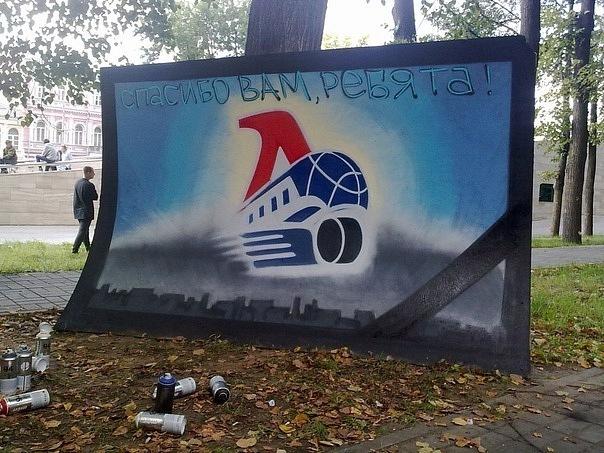 Логотип Локомотива от неравнодушных