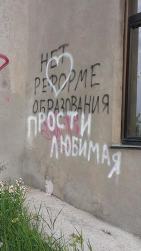 Прости, любимая! Пермь