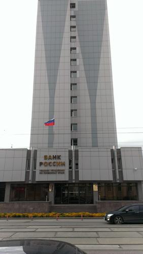 Центральный Банк России, Пермь