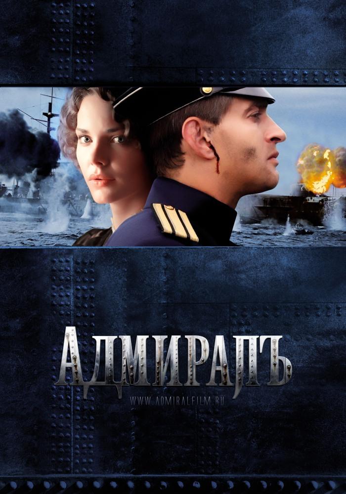 """Обложка фильма """"Адмиралъ"""", 2008г."""
