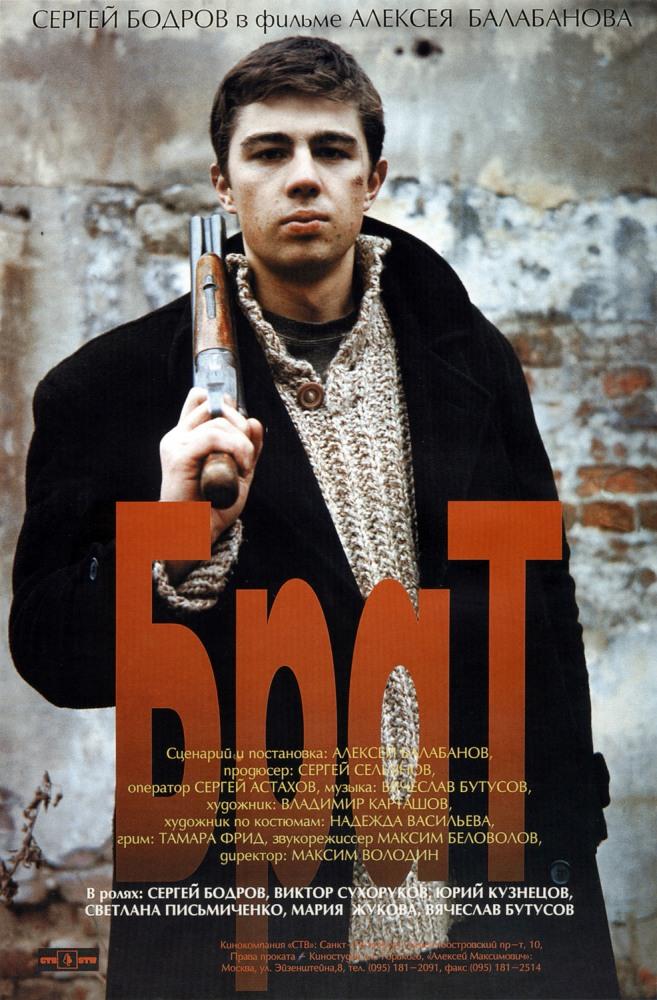 """Обложка фильма """"Брат"""", 1997г."""