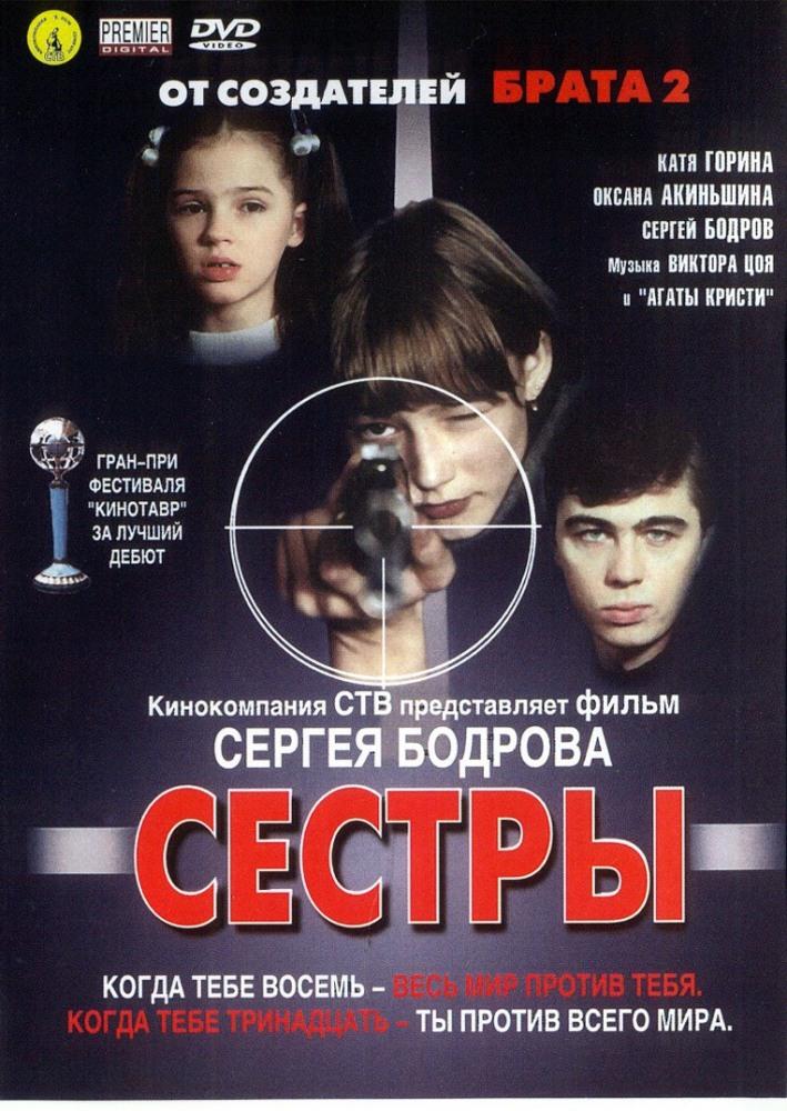 """Обложка фильма """"Сестры"""", 2001г."""