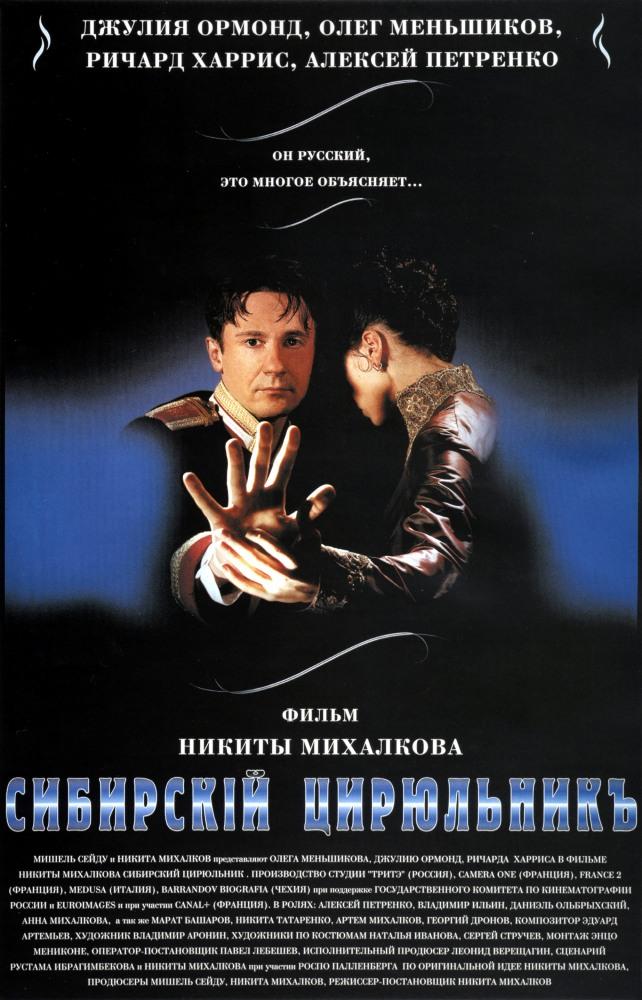 """Обложка фильма """"Сибирский цирюльник"""", 1998г."""