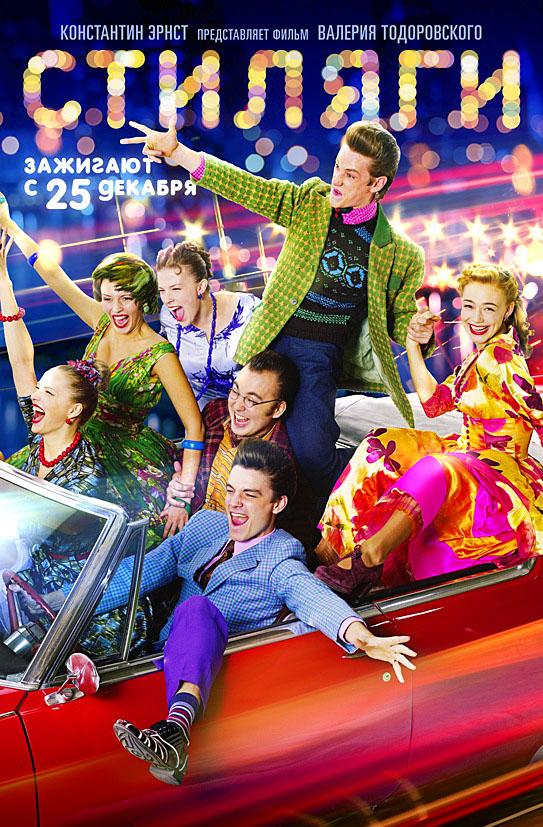 """Обложка фильма """"Стиляги"""", 2008г."""