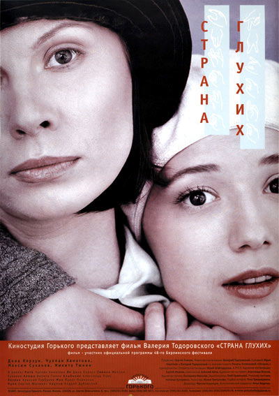 "Обложка фильма ""Страна глухих"", 1997г."