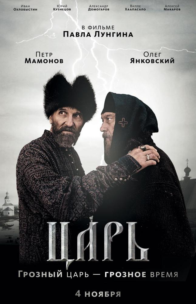 """Обложка фильма """"Царь"""", 2009г."""