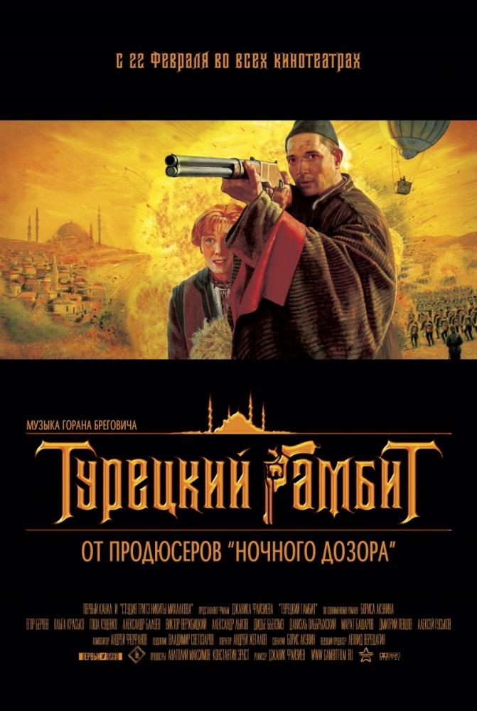"""Обложка фильма """"Турецкий гамбит"""", 2005г."""